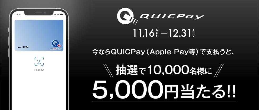 https://www.quicpay.jp/campaign/assets/img/ApplePay_QUICPay/ApplePay_QUICPay_title.png